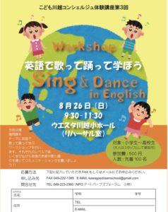 英語で歌って踊って学ぼう @ ウェスタ川越(小ホール)