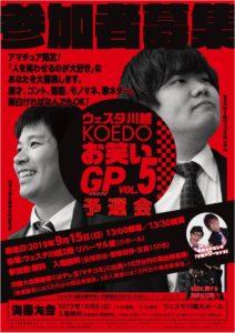KOEDOお笑いグランプリvol.5予選会 @ ウェスタ川越(小ホール)