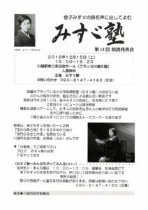 第13回朗読会「みすゞ塾」 @ クラッセ川越(6F多目的ホール)