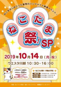 ねこたま祭!SP @ ウェスタ川越(1F多目的ホール)
