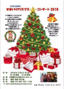 すまいりクリスマスコンサート @ 川越西文化会館(メルト)