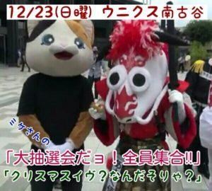 新キャラクター祭り @ ウニクス南古谷