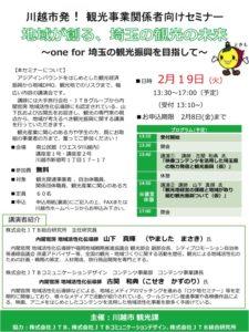 川越市観光振興セミナー @ 南公民館(講座室1・2号)