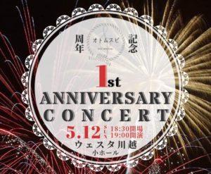 オトムスビ1周年記念コンサート @ ウェスタ川越(小ホール)