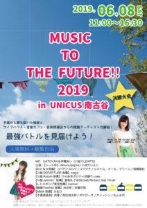 MUSIC TO THE FUTURE決勝戦 @ ウニクス南古谷
