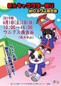 新☆キャラクター祭り @ ウニクス南古谷