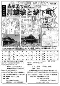 古地図で巡る川越城と城下町 @ 小江戸蔵里 | 川越市 | 埼玉県 | 日本