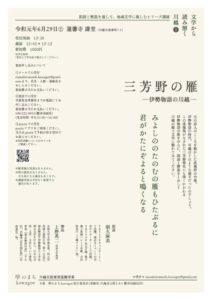 文学から読み解く川越 @ 蓮馨寺講堂