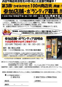 第3回かすみがせき100円商店街(説明会) @ 霞ヶ関北公民館