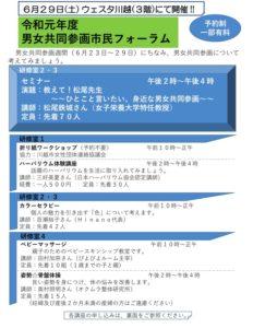 男女共同参画市民フォーラム @ ウェスタ川越(3F;研修室1,研修室2・3.研修室4)