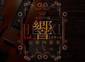 小江戸川越-響-コンサートVol.2 @ ウェスタ川越(小ホール)