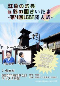 虹色の式典in彩の国さいたま ~第4回LGBT成人式~ @ ウェスタ川越(1階 多目的ホール) )