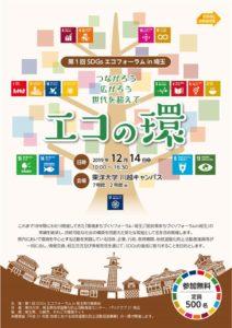 第1回SDGsエコフォーラム in 埼玉 @ 東洋大学 川越キャンパス(7号館他)