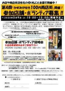 第4回 かすみがせき100円商店街(説明会) @ 霞ヶ関北公民館