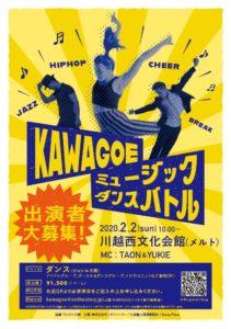 KAWAGOEダンス&ミュージックバトル @ 川越市西文化会館(メルト)