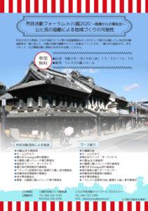 市民活動フォーラム in 川越2020〜現場からの報告会〜 @ ウェスタ川越(小ホール)