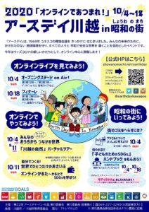 アースデイ川越 in 昭和の街 @  オンラインイベント